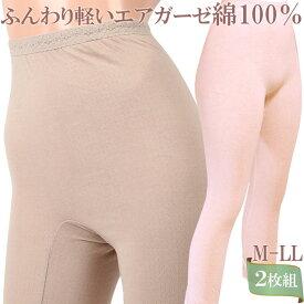 エア ガーゼの下着 綿100% レディース ももひきパンツ 7分丈 2枚 セット 送料無料[M:1/1]M/L/LL 大きいサイズ ズボン下 ボトム 肌にやさしい 股引き コットン100%