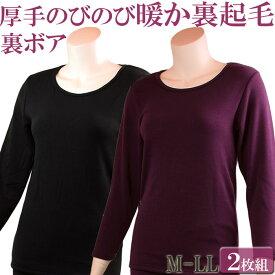 暖かい 長袖 あったかインナー 裏起毛 冷えとり 厚手裏ボア 2色 セット 8分袖インナー 送料無料 M/L/LL 大きいサイズ 女性 肌着 レディース 冬用 暖かい下着