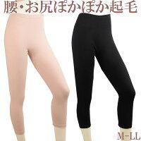 あったかインナー綿100%と暖かいアクリル100%裏起毛2枚セット送料無料あて布付きズボン下肌着MLLL大きいサイズ