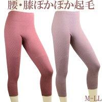 あったかインナー袋編み綿100%と暖かいアクリル100%裏起毛2枚セット送料無料あて布付きズボン下肌着MLLL大きいサイズ