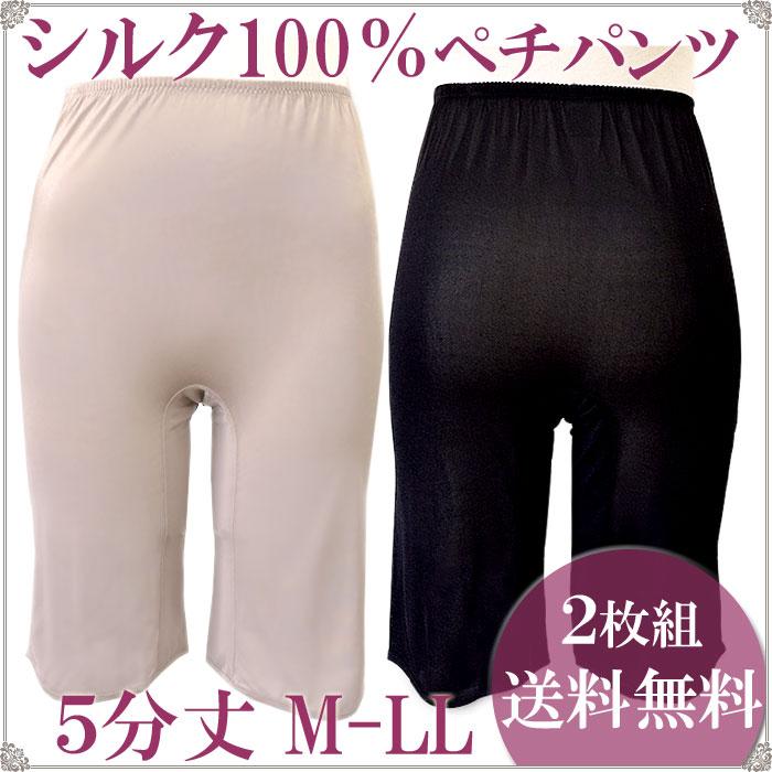 シルク100% ペチコートパンツ キュロット 5分丈 2枚 セット 送料無料[M:2/3]M L LL 大きいサイズ 絹 ズボン下着 レディースインナー