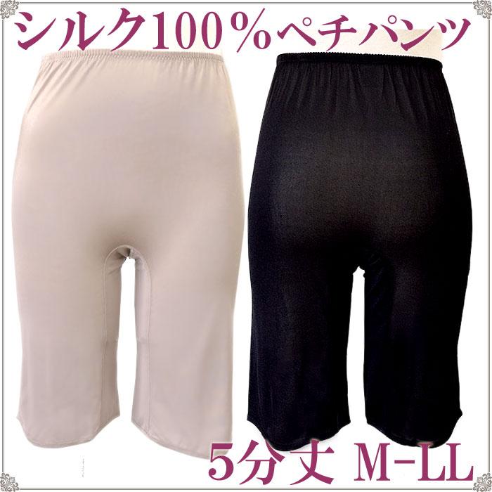 シルク100% ペチコートパンツ キュロット 5分丈[M:1/3]M L LL 大きいサイズ 絹 ズボン下着 レディースインナー