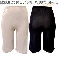シルク100%ペチコートパンツキュロットレディースインナー5分丈MLLL大きいサイズ絹ズボン下着