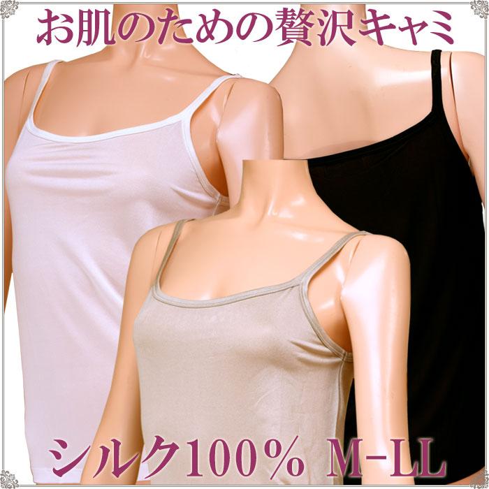 シルク100% キャミソール 肌着 レディースインナー [M:2/3]M L LL 大きいサイズ 女性下着 絹