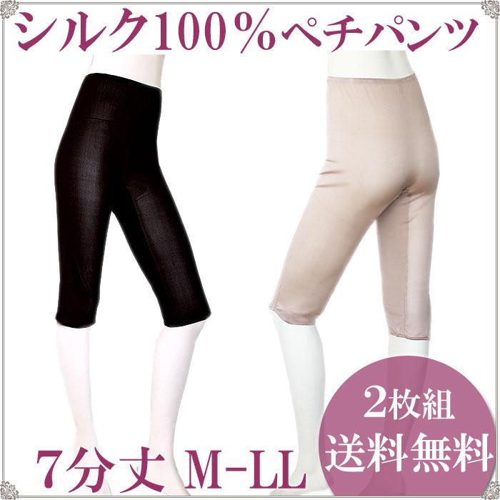 シルク100% ペチコートパンツ ロング キュロット 7分丈 2枚 セット 送料無料[M:2/3]M L LL 大きいサイズ 絹 ズボン下着 レディースインナー