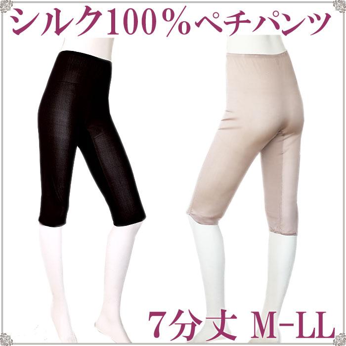 シルク100% ペチコートパンツ ロング キュロット 7分丈[M:1/3]M L LL 大きいサイズ 絹 ズボン下着 レディースインナー