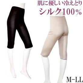 シルク100% シルクペチパンツ ペチコートパンツ ロング 7分丈 送料無料[M:1/3]M L LL 大きいサイズ 絹 ズボン下着 レディースインナー ももひき