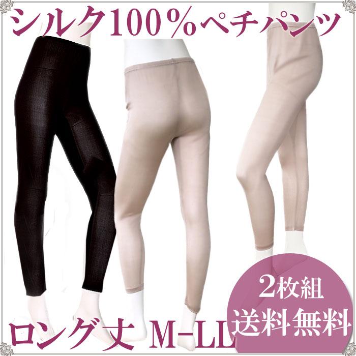 シルク100% ペチコートパンツ ロング キュロット 2枚 セット 送料無料[M:1/1]M L LL 大きいサイズ 絹 ズボン下着 レディースインナー