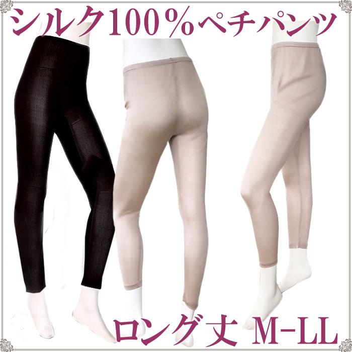 シルク100% ペチコートパンツ ロング キュロット 送料無料[M:1/2]M L LL 大きいサイズ 絹 ズボン下着 レディースインナー