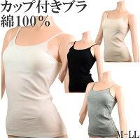 ブラキャミソールカップ付きブラトップ綿100%|MLLL大きいサイズ汗取りインナー吸汗コットン