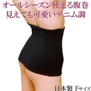 冷えガードデニム調腹巻き2色組送料無料日本製[M:2/3]温感はらまき腹巻可愛いレディース暖かい女性下着防寒あたたかいあったかインナー冷え対策冬用冷え取り