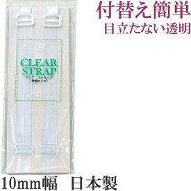 ブラ 透明 ストラップ ブラストラップ 透明 ストラップ ブラ 紐なし クリア ストラップ 10mm 付け替え 日本製[M:1/10]ストラップレスブラ ブラひも ブラジャーストラップ 肩紐なし ブラストラップ おしゃれ インナー レディース inner ladies bra