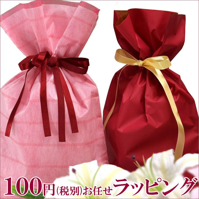 簡単お任せ100円 ラッピング サービス プレゼント 包装 リボンギフト バレンタインデー クリスマス