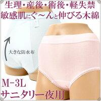 サニタリーショーツ生理用ショーツナイト用夜用[M:1/3]MLLL3L大きいサイズ多い日産後産褥ショーツ
