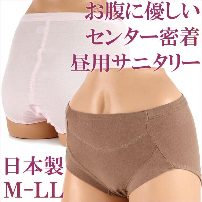 生理用ショーツ 昼用 サニタリーショーツ 日本製[M:1/3]M-LL 大きいサイズ 消臭 普通の日 女性下着 ショーツ レディースインナー