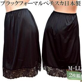 ブラックフォーマル ペチコート ロング スカート 日本製 2枚 セット[M:1/1]M L LL 大きいサイズ 黒 喪服 スリップ ロングペチコート