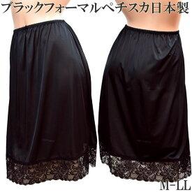 ブラックフォーマル ペチコート ロング スカート 日本製[M:1/2]M L LL 大きいサイズ 黒 喪服 スリップ ロングペチコート