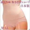 ハイウエスト 腹巻きショーツ 遠赤外線 スタンダードショーツ 日本製[M:1/2]M L LL 大きいサイズ 加圧 インナーレディ…