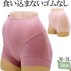 ショーツ ゴムなし ショーツ レディース ボクサーパンツ レディース 綿 ショーツ レディース 深ばき 一分丈 ショーツ セット 2枚 [M:1/2] ボクサーショーツ ハイウエストショーツ 食い込まないショーツ インナー レディース shorts ladies inner cotton レディースインナー