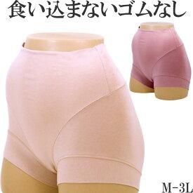 ゴムなし食い込まないショーツ ずり上がらない 超立体ショーツ ハイウエスト一分丈 綿[M:1/3]ボクサーパンツ レディースショーツ女性下着