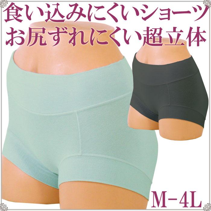 食い込まない ずり上がらない 超立体ショーツ 一分丈 綿 送料無料[M:1/3]M L LL 3L 4L 大きいサイズ コットン パンツ レディースインナー 女性下着