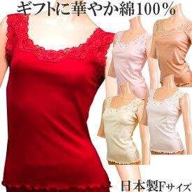贅沢レース キャミソール 綿100% 日本製[M:1/2]赤い下着 申年 インナー タンクトップ コットン 還暦祝い 女性下着 レディース ノースリーブ 袖なし