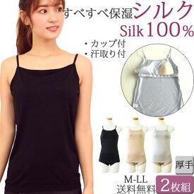 シルク インナー カップ付き キャミソール シルク100% ブラトップ 2枚セット M/L/LL/大きいサイズ 肌に優しい下着 レディース 汗取りインナー ブラキャミソール