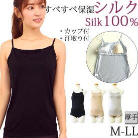 シルク インナー カップ付き キャミソール シルク100% ブラトップ M/L/LL/大きいサイズ 肌に優しい下着 レディース 汗取りインナー ブラキャミソール