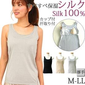 シルク インナー カップ付き タンクトップ シルク100% ブラトップ M/L/LL/大きいサイズ 肌に優しい下着 レディース 汗取りインナー ブラタンク