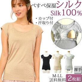 シルク インナー カップ付きインナー 脇汗 半袖 シルク100% ブラトップ レディース 2枚セット M/L/LL/大きいサイズ 肌に優しい下着 レディース 汗じみ防止 汗取りインナー フレンチ袖
