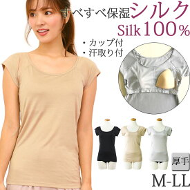 シルク インナー カップ付きインナー 脇汗 半袖 シルク100% ブラトップ レディース M/L/LL/大きいサイズ 肌に優しい下着 レディース 汗じみ防止 汗取りインナー フレンチ袖