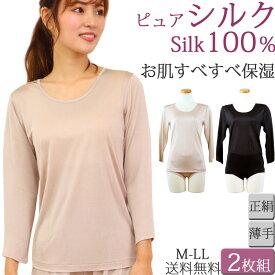 シルク100% シルクインナー 8分袖 レディースインナー 2枚 セット 送料無料[M:2/3]M L LL 大きいサイズ シルク100% 女性 下着 絹 肌着