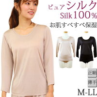 シルクインナー下着シルク100%レディースインナー8分袖silkinnerladiesMLLL大きいサイズ絹肌着長袖インナー夏涼感涼しい汗取りインナー冷えとりインナー