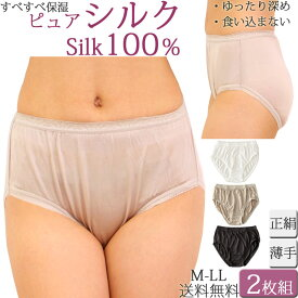 シルク ショーツ レディース シルク100% 深め シルクショーツ 2枚 セット 送料無料[M:1/2]食い込ま ない ショーツ 女性下着 M L LL 大きいサイズ 絹 お腹すっぽりショーツ