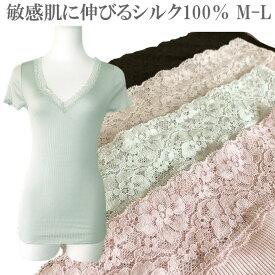 シルク100% 半袖シャツ 下着 リブ編み レディース Vネック[M:1/2]フレンチ袖 インナーシャツ 絹 コットン レース