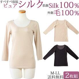 シルク インナー 長袖 シルク100% ウール100% 2枚セット 送料無料 M/L/LL/大きいサイズ 肌に優しい下着 レディース 8分袖インナー 暖かい 冷えとり