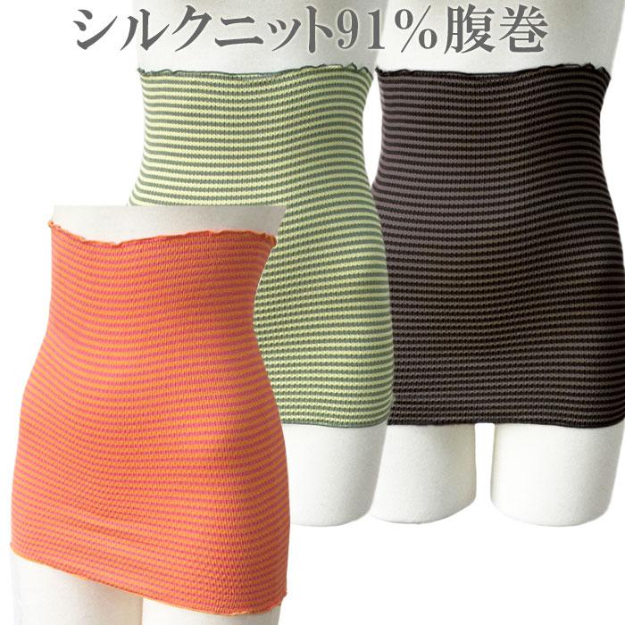 シルク レディース 腹巻 ボーダー[M:1/3]夏 も 冬 も お腹 冷えとり あったかインナー 見えてもかわいい 暖かい 腹巻き