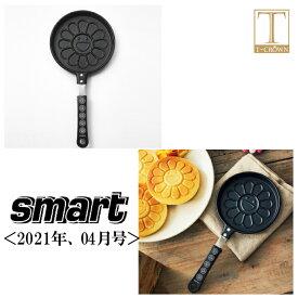 smart(スマート) 2021年4月号 付録:パンケーキパン ブランド:村上隆「お花」宝島社 発売日:2/25
