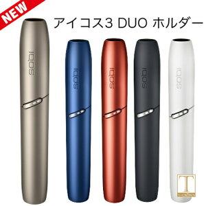 新商品アイコス3 DUO アイコス3 duo ホルダー 電子タバコ 「ホルダー単品」電子タバコ 加熱型 holder iqos3 アイコス3 デュオ ホルダー DUO ホルダー 単品 あいこす3 ほるだー IOQS 3 holder