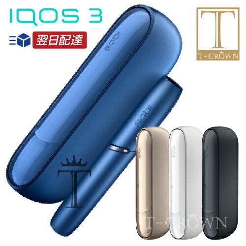 """【あす楽配送】アイコス 3 """"IQOS3"""" 進化した正統後継モデル「IQOS 3」加熱型電子タバコ《新品・正規品》アイコス 3iqos3"""