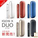 【NEW】アイコス 3 DUO キット アイコス3 デュオ IQOS3 最新モデル(2本連続使用が可能なIQOS 3 DUO)メタリックな新…