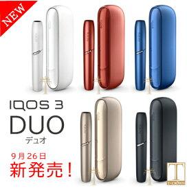 【NEW】アイコス 3 DUO キット アイコス3 デュオ IQOS3 最新モデル(2本連続使用が可能なIQOS 3 DUO)メタリックな新色ウォームカッパー登場。