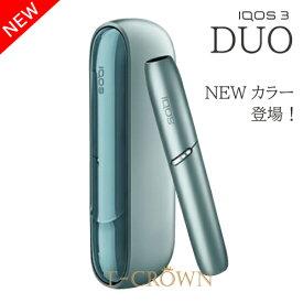 NEW アイコス 3 デュオ 春のNEWカラー 登場 ルーシッドティール IQOS 3 DUO 正規品・未開封(2本連続で使用可能)最新モデル IQOS3 DUO アイコス3 デュオ iQOS3 duo あいこす3 本体キット 加熱式タバコ 電子タバコ  ※製品登録不可商品です。