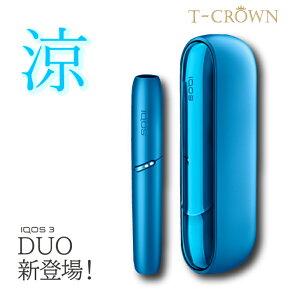 アイコス 3 デュオ アクアブルー NEWカラー IQOS 3 DUO 正規品 最新カラー IQOS3 DUO アイコス3 デュオ iQOS3 duo あいこす3 本体キット 加熱式タバコ 電子タバコ ※製品登録不可商品です。