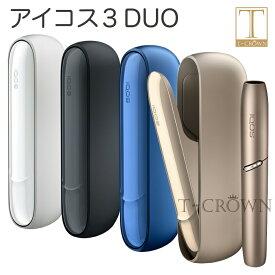 アイコス3 duo【新型】アイコス 3 DUO キット アイコス3 デュオ IQOS3 最新モデル(2本連続使用が可能なIQOS 3 DUO)