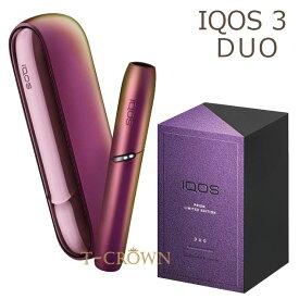 新色 アイコス 3 DUO プリズム iqos アイコス3 duo( 正規品 未開封 ) 2月22日発売 アイコス3 DUO 紫 本体 iqos 3 DUO 加熱式タバコ 電子タバコ あいこす ※製品登録済商品