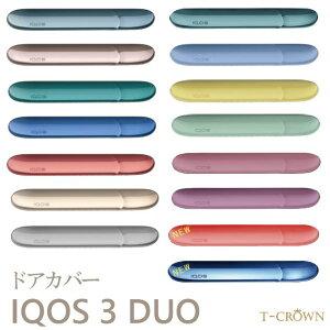 《未開封・正規品》アイコス3・3DUO 対応 ドアカバー【単品】 IQOS 3 本体をカスタマイズできるドアカバー 12色!アイコス 3 IQOS3