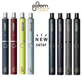 新カラー プルームテックプラス ploomtech plus『送料無料』プルームプラス 電子タバコ 最新型《新品》プルーム プラス プルームテック プルーム・テック・プラス プルーム テック プルーム テック プラス プルーム+