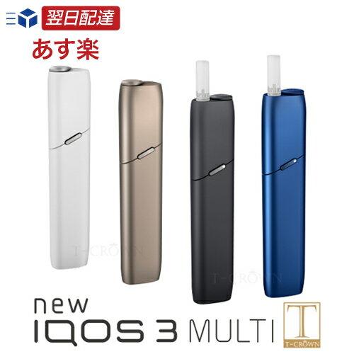 アイコス3 マルチ IQOS3 MULTI『あす楽』《新品・正規品》《送料無料》 電子タバコ