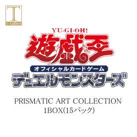 遊戯王 OCG デュエルモンスターズ PRISMATIC ART COLLECTION BOX 1BOX(15パック)prismatic art collection プリズマティック アート コレクション ゆうぎおう デュエモン